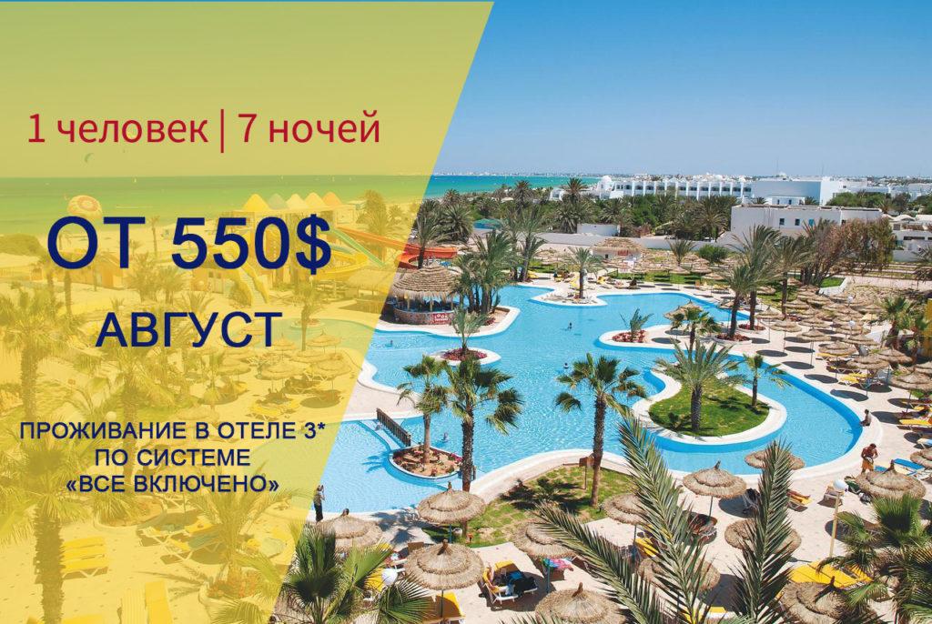 Стоимость туров на остров Джерба, Тунис